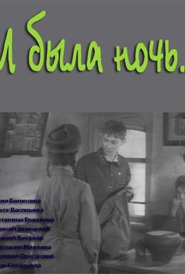 Постер фильма И была ночь (2001)