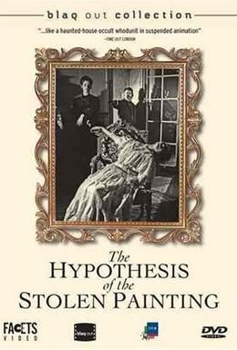 Постер фильма Гипотеза украденной картины (1978)