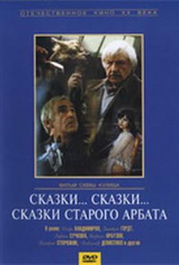 Постер фильма Сказки... сказки... сказки старого Арбата (1982)