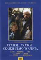 Сказки... сказки... сказки старого Арбата (1982)