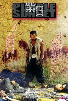 Постер фильма Багряный закат (2001)