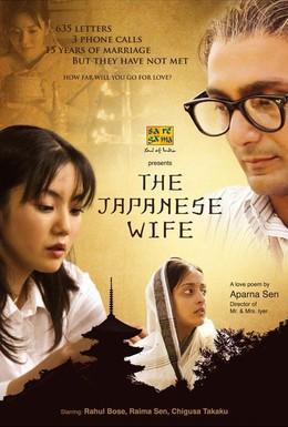 Постер фильма Японская жена (2010)