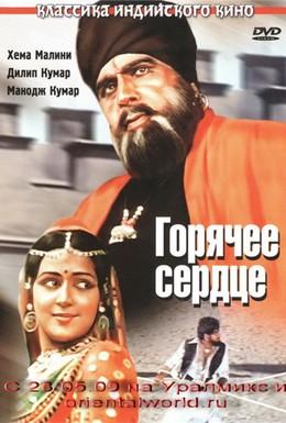 Постер фильма Горячее сердце (1981)