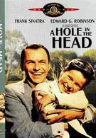 Дыра в голове (1959)