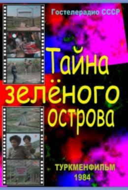 Постер фильма Тайна Зеленого острова (1984)