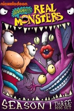 Постер фильма ААА!!! Настоящие монстры (1994)