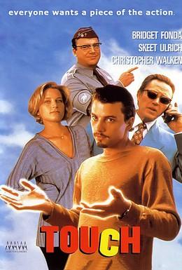 Постер фильма Касание (1997)