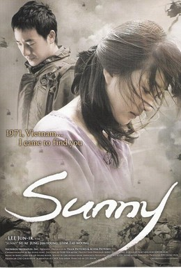 Постер фильма Санни (2008)