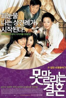 Постер фильма Бесконечная помолвка (2007)