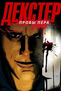 Постер фильма Декстер: Пробы пера (2009)