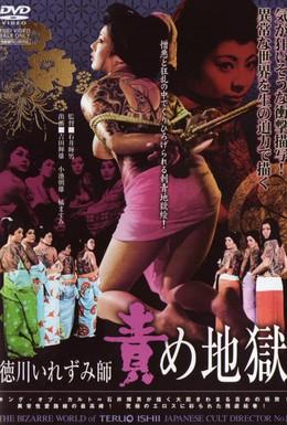 Постер фильма Ад мук (1969)