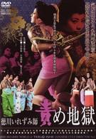 Ад мук (1969)