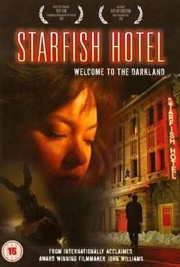Постер фильма Гостиница Морская звезда (2006)
