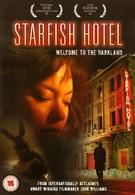 Гостиница Морская звезда (2006)