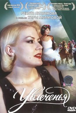 Постер фильма Увлеченья (1994)