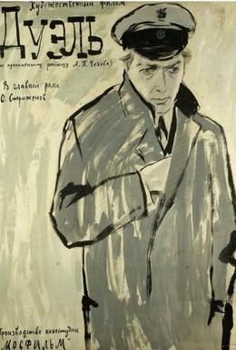 Постер фильма Дуэль (1961)