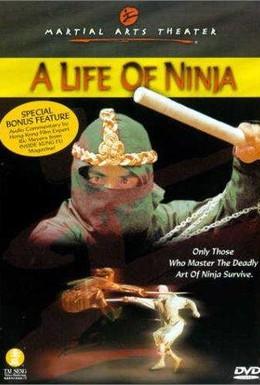 Постер фильма Бессмертие ниндзя (1983)