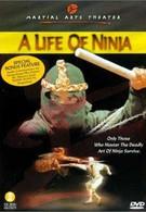 Бессмертие ниндзя (1983)