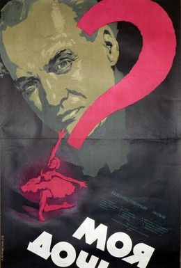 Постер фильма Моя дочь (1956)