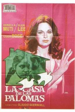 Постер фильма Дом голубей (1972)