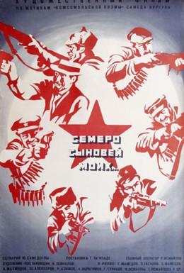 Постер фильма Семеро сыновей моих (1970)
