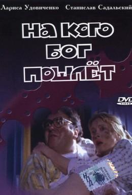 Постер фильма На кого Бог пошлет (1994)