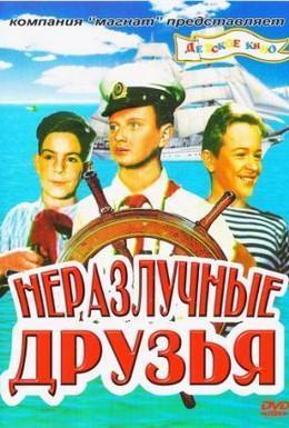 Постер фильма Неразлучные друзья (1952)