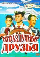 Неразлучные друзья (1952)