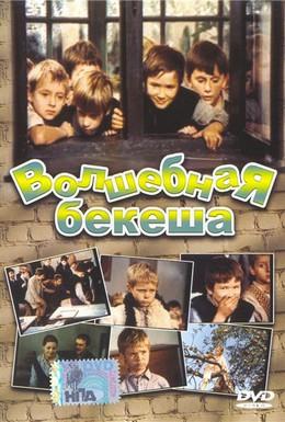Постер фильма Волшебная бекеша (1974)