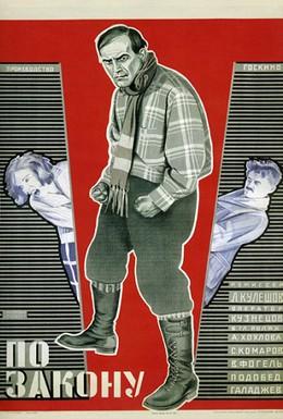 Постер фильма По закону (1926)