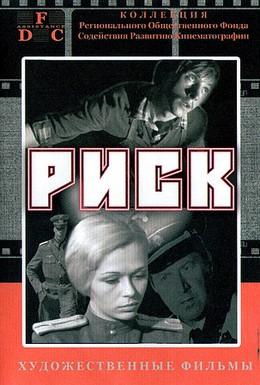 Постер фильма Риск (1970)