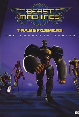 Постер фильма Трансформеры: Зверо-роботы (1999)