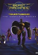 Трансформеры: Зверо-роботы (1999)