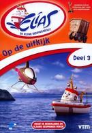 Малыш Элиас кораблик - спасатель (2005)