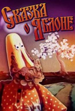 Постер фильма Сказка о яблоне (1975)