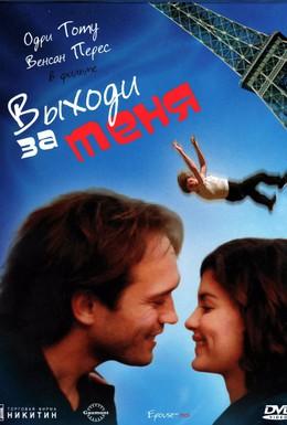 Постер фильма Выходи за меня (2000)