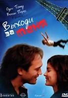Выходи за меня (2000)