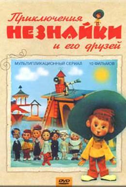 Постер фильма Приключения Незнайки и его друзей (1971)