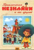 Приключения Незнайки и его друзей (1971)