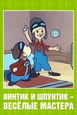 Постер фильма Винтик и Шпунтик – веселые мастера (1960)