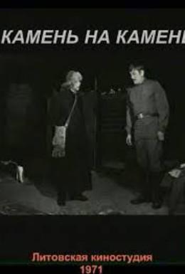 Постер фильма Камень на камень (1971)