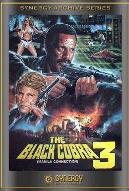Постер фильма Черная кобра 3: Манильский связной (1990)