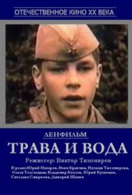 Постер фильма Трава и вода (1992)