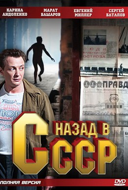 Постер фильма Назад в СССР (2010)