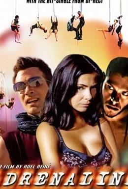 Постер фильма Адреналин (2003)