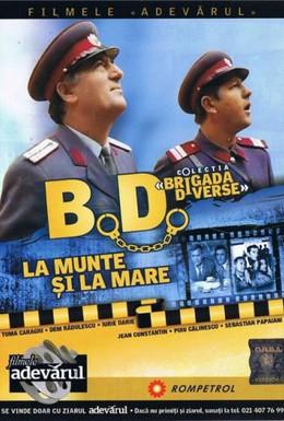 Постер фильма Оперативная группа в горах и на море (1971)