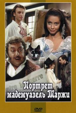 Постер фильма Портрет мадемуазель Таржи (1991)