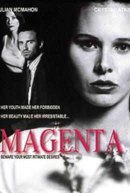 Постер фильма Маджента (1997)