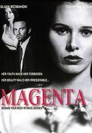 Маджента (1997)