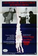 Бедняжка (1967)